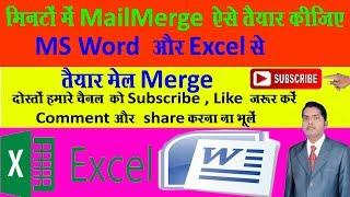 Wie für das erstellen von mail merge in hindi H. K online-Bildung ITonlineEducation