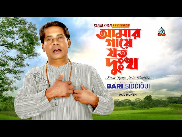 Bari Siddiqui - Amar Gaye Joto Dukkho | আমার গায়ে যত দুঃখ | Official Video Song