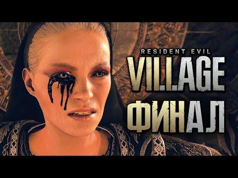 Resident Evil 8: Village ➤ Прохождение [4K] — Часть 14: МАТЕРЬ МИРАНДА vs ИТАН. ФИНАЛ | КОНЦОВКА