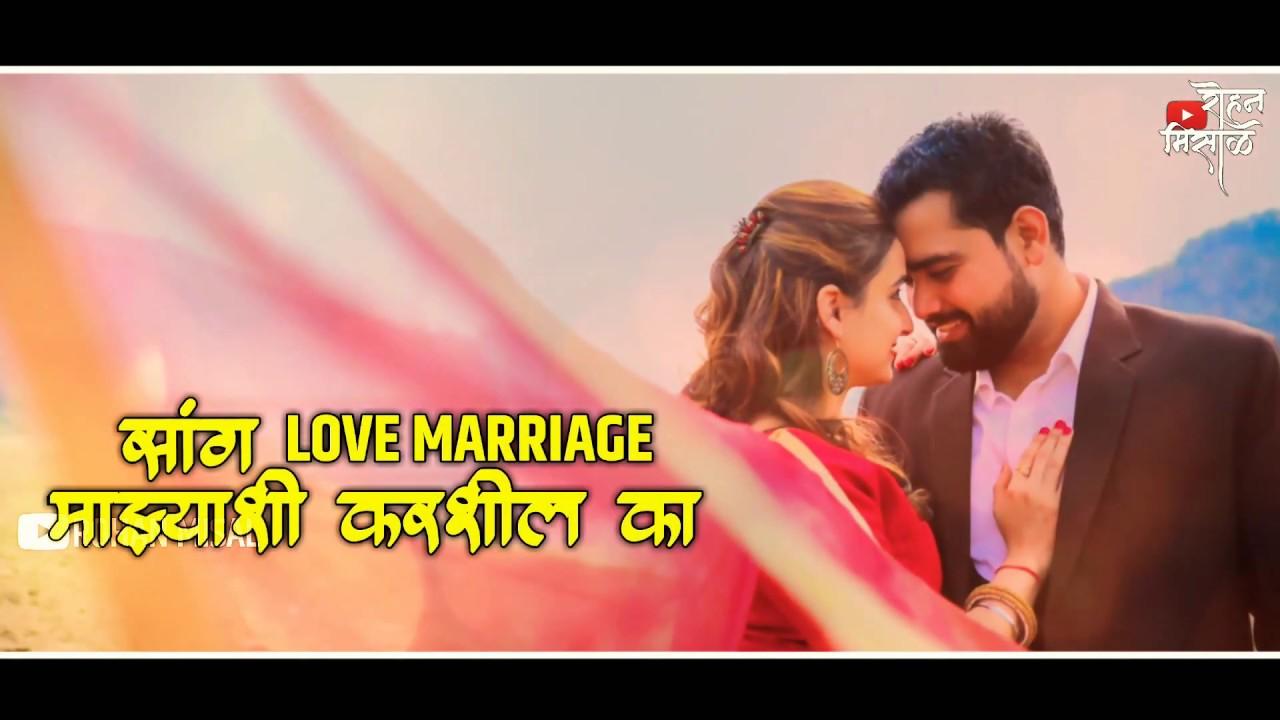 Love Marriage Sang Rani Sang Tuza Raja Mala Banavshil Ka Preet Bandre Rohan Misal Youtube