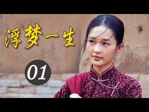 2020年中国经典好剧《浮梦一生》第01集 | 重演白鹿原上两大家族祖孙三代的恩怨纷争