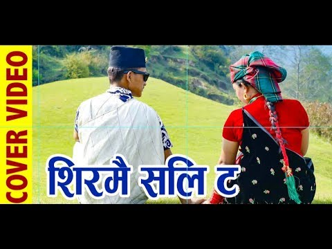 Sirmai Sali Ta Cover Dance | Gurung Movie Saban Mu | Ft Kamal Grg, Bharati Ghale