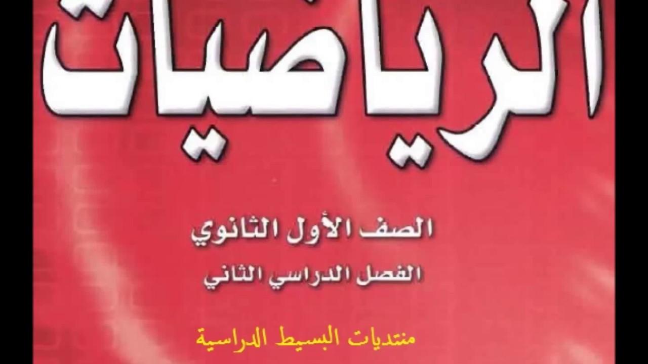 كتاب رياضيات ثالث ثانوي