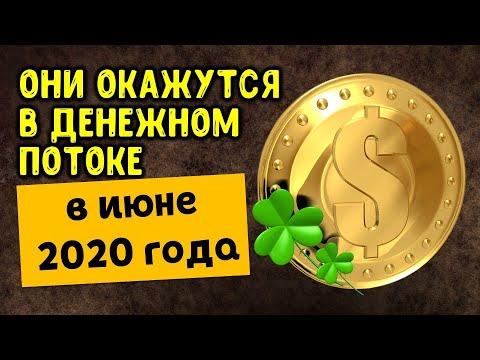 Эти знака зодиака в июне 2020 года окажутся в денежном потоке / Астрора