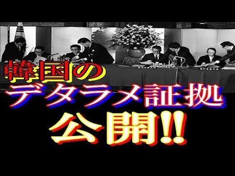 【速報!】日本政府動く! 韓国のウソを暴く議事録公開…
