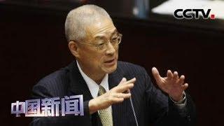 [中国新闻] 国民党中常委提案:盼吴敦义率队拜访郭台铭 | CCTV中文国际