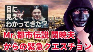 Mr.都市伝説 関暁夫からの緊急クエスチョン!!水溜りボンド!!