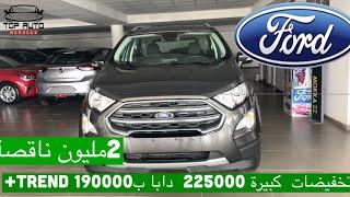 Ford ecoSport 2021 سيارة فورد جات تخفيضات كبيرة