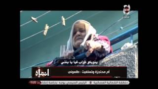 انتباه -  منى العراقى تتواصل مع الأم المحتجزة
