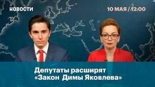 Депутаты расширят  «Закон Димы Яковлева»