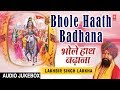 Bhole Haath Badhana I Shiv Bhajans I LAKHBIR SINGH LAKKHA I Full Audio Songs Juke Box