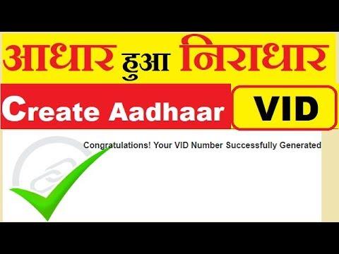 Aadhaar Virtual ID   How To Generate Aadhaar VID
