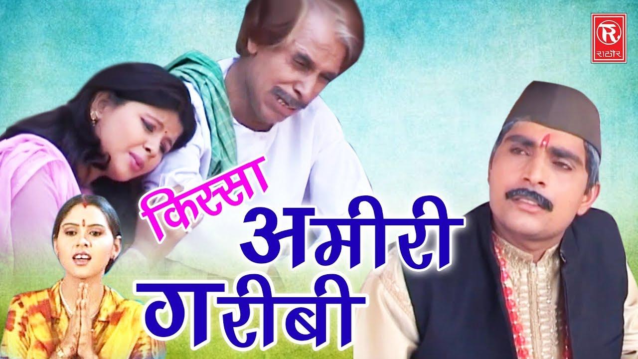 Kissa | Amiri Garibi | अमीरी गरीबी | Sangita | Superhit Kissa | Full HD  Video | Rathore Cassettes
