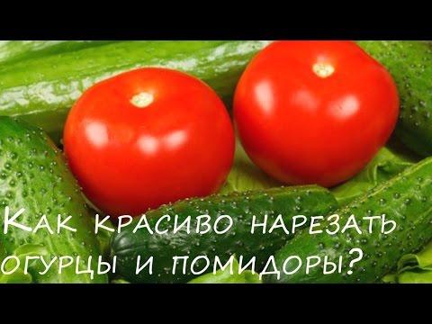 Как красиво нарезать помидоры и огурцы - Познавательные и прикольные видеоролики