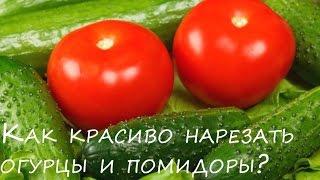 Как красиво нарезать помидоры и огурцы(Красиво нарезать помидоры и огурцы для стола - это искусство, которому очень легко обучиться. Как это делать..., 2015-04-28T09:02:29.000Z)