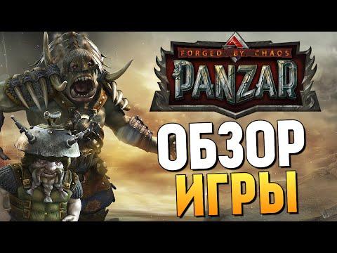 видео: panzar - Обзор от Брейна, Поиграем?
