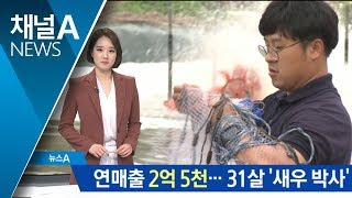 [바다의 청년들]연매출 2억 5천…31살 '새우 박사' thumbnail