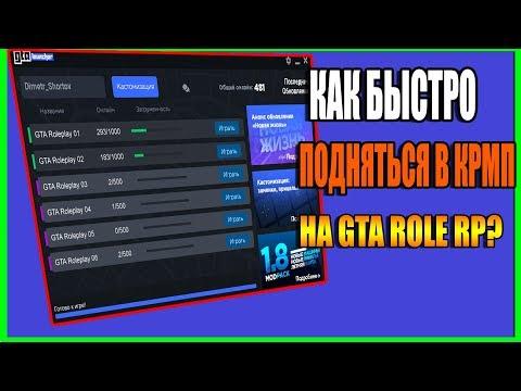 КАК БЫСТРО ПОДНЯТЬСЯ В КРМП НА GTA RP? (GTA RP | CRMP)