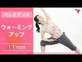 【バレエダンス】ウォーミングアップ の動画、YouTube動画。