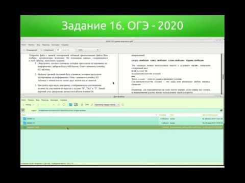 Решения демонстрационного варианта ОГЭ 2020 года по информатике. Задание 16