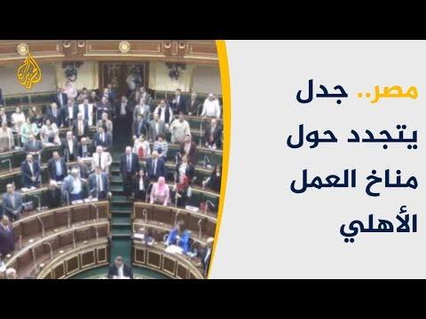 مصر.. تجدد الجدل بشأن تعديلات قانون عمل الجمعيات الأهلية  - نشر قبل 6 ساعة