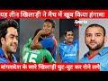 अफगानिस्तान के इन तीन खिलाड़ियों ने किया बांग्लादेश को रोने पर मजबूर,बांग्लादेश के खिलाड़ी हो गए गुस