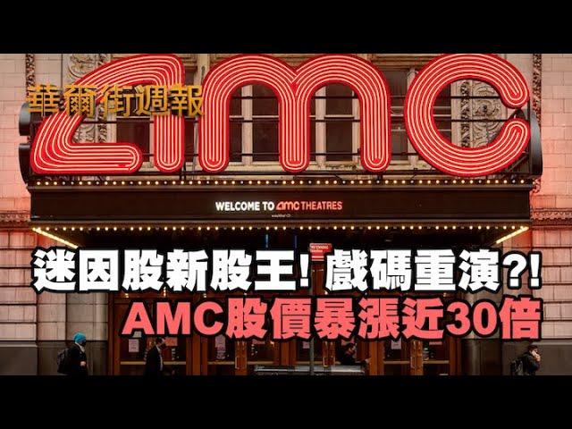 新迷因股股王! AMC股價暴漲近30倍 Gamestop戲碼重演?! 標普指數接近歷史新高 華爾街週報 06/04/21 (上)