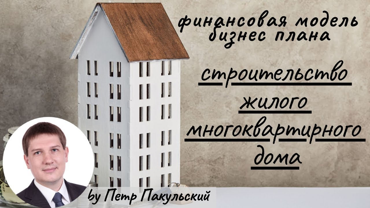 Бизнес план жилой дом финансовый план для бизнеса