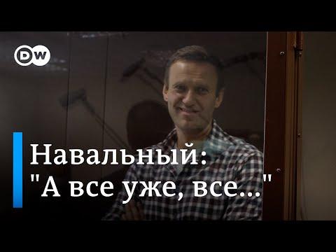 Суд над Навальным: реальный срок оставлен в силе