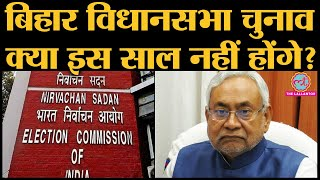 Bihar Assembly election क्या Election Commission रोक सकता है? | Indian Elections