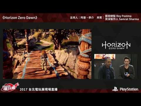 Playstation Live Studio Taiwan 台北國際電玩展2017 『Horizon Zero Dawn』