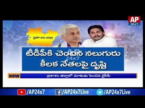 Will TDP Ex MLAs Attract to YCP MP Vijaya Sai Reddy Offers in Prakasam? | AP24x7