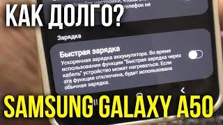 Режим обычной зарядки Samsung Galaxy А50. Как долго? Asker