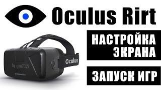 Oculus Rift DK2 - Настройка екрану і запуск ігор