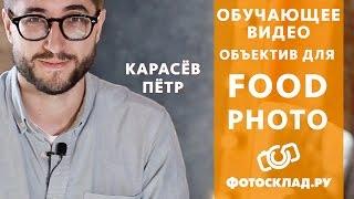 FOOD ФОТОГРАФИЯ: профессиональные секреты съемки еды от Фотосклад.ру(, 2016-08-22T12:16:18.000Z)
