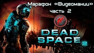 Dead Space 2 - Марафон. Часть 2