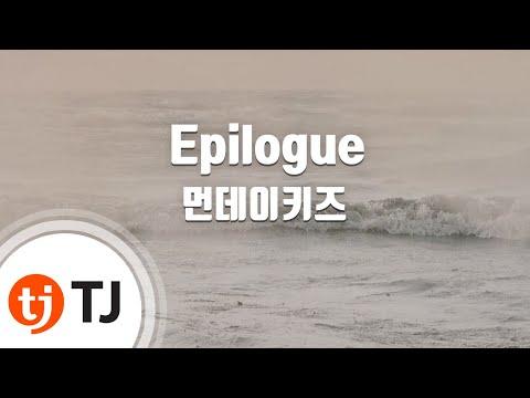 [TJ노래방] Epilogue - 먼데이키즈 (Epilogue - Monday Kiz) / TJ Karaoke