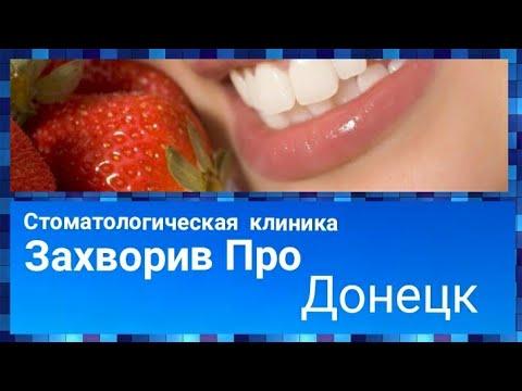 Записаться к стоматологу на прием в Донецке/Контакты/Телефон/Стоматология/Украина