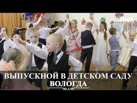 Вологда | Детский Выпускной 2017 | Детский сад 25 | видеосъемка Вадим Есин