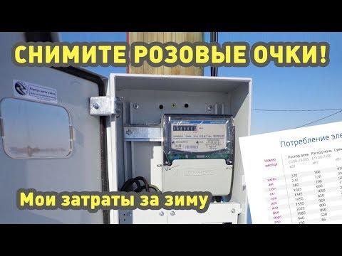 СНИМИТЕ РОЗОВЫЕ ОЧКИ!!! Сколько Стоит Отопление Дома Электричеством?! Вся правда в цифрах!