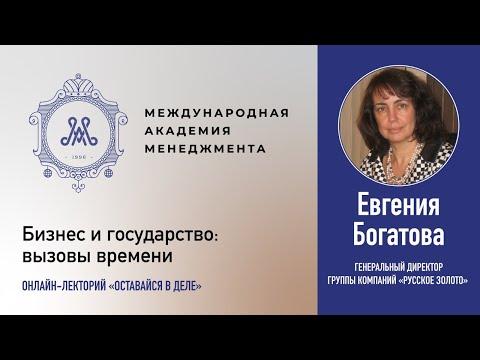 """Евгения Богатова: """"Бизнес и государство: вызовы времени"""""""