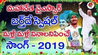 మహానేత వైఎస్సార్ బర్త్ డే స్పెషల్  | YSR Birthday Special Song 2019 | Velugutv