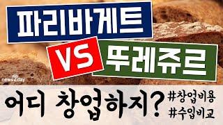 [뉴스투데이 카드뉴스] 파리바게뜨 vs 뚜레쥬르, 어디…