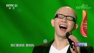 《天天把歌唱》 20200618| CCTV综艺