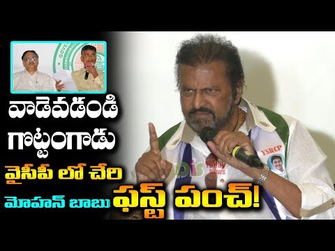 Actor Mohan Babu Join In YSRCP And Comments On Chandrababu