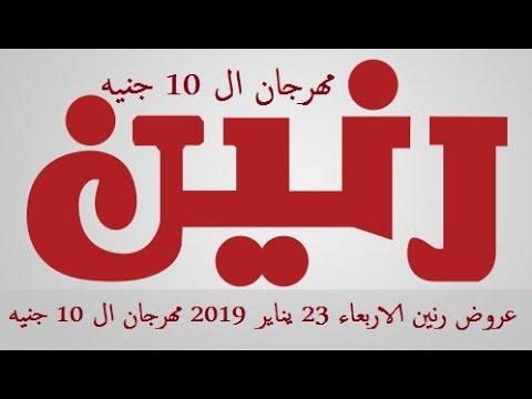 عروض رنين الاربعاء 23 يناير 2019 مهرجان ال 10 جنيه