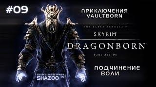 TES V: Skyrim - Dragonborn DLC // Часть #09 // Подчинение воли