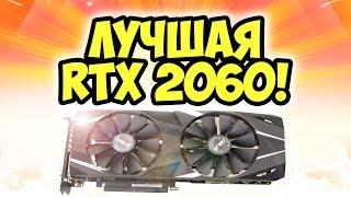 Лучшая видеокарта RTX 2060 (цена/качество)   Обзор ASUS GeForce RTX 2060 Dual OC