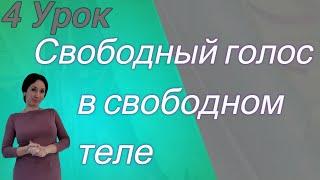 Юлия Гридина - Вокал Онлайн. 4 Урок/Свободный голос в свободном теле