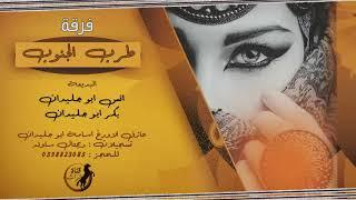دحية حزينة    اهلي و ربعي على حبك لاموني    انس ابو جليدان 2018